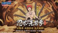 忍界·无禁季《火影忍者OL》S1赛季正式解禁