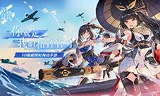 苍蓝誓约宣传图片 游戏官方宣传海报
