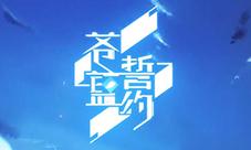 苍蓝誓约官方PV宣传视频 于苍蓝相遇