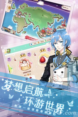 从零开始的大冒险:甜点王子2截图2