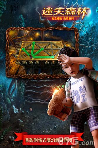 密室逃脱绝境系列4迷失森林截图1