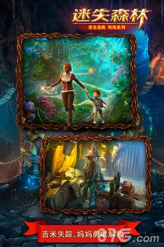 密室逃脱绝境系列4迷失森林截图4