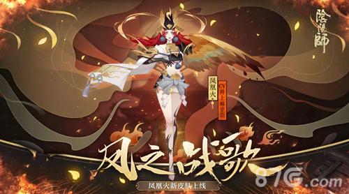 阴阳师凤凰火全新皮肤1
