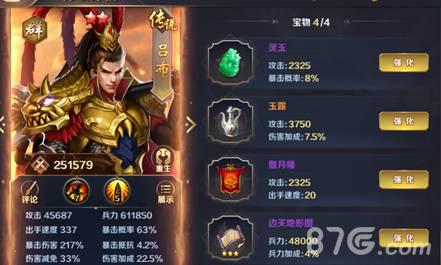 亂世三國志3