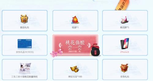 iPhone X大奖