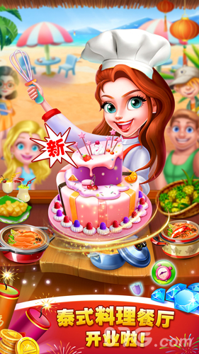 梦想蛋糕屋截图1