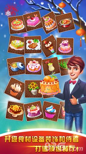 梦想蛋糕屋截图5