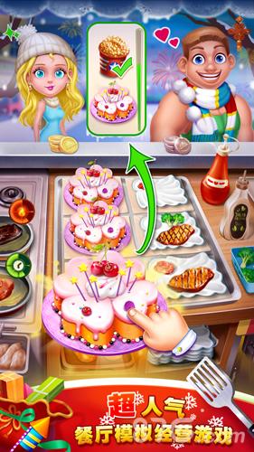梦想蛋糕屋截图3