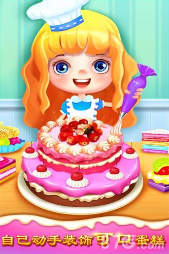 梦想蛋糕屋2