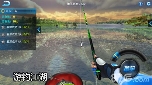 钓鱼大咖截图4