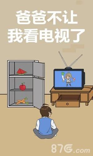 爸爸不给我看电视截图1