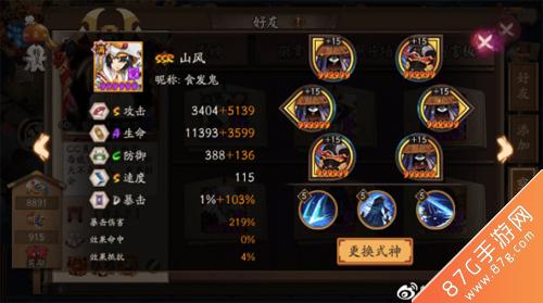 阴阳师巫女大蛇双茨林阵容3