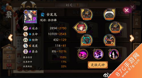 阴阳师巫女大蛇双茨林阵容4