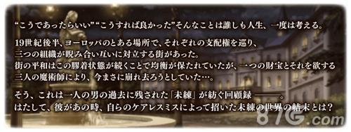 FGO日服2019情人节攻略