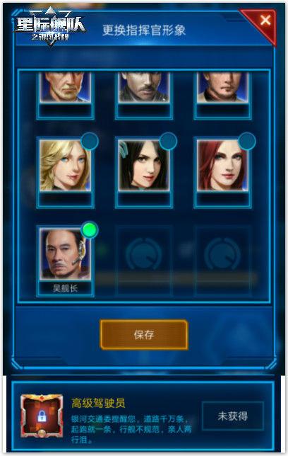 星际舰队2