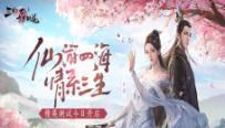 仙游四海情系三生《三生三世十里桃花》手游玩法首曝