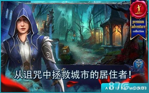 恐怖传奇3:黑暗之城截图4
