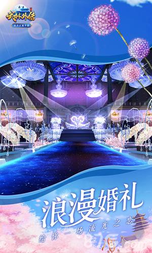 武林外传华为版截图3