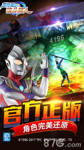 奥特曼之格斗超人截图2