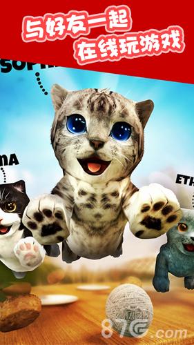 猫猫模拟截图1