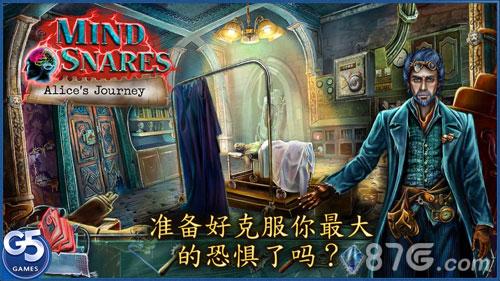 Mind Snares: 爱丽丝之旅截图1