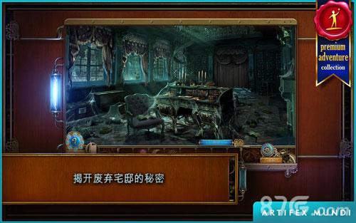时间之谜2:远古幽灵截图2