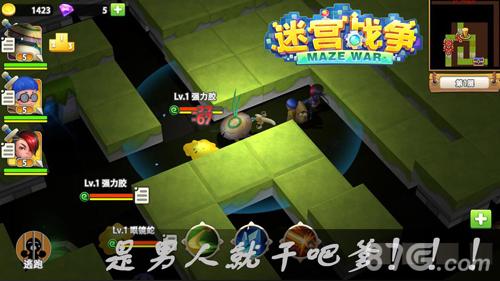 迷宫战争截图2