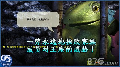 龙之游戏截图5