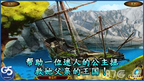 龙之游戏截图2