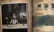 第五人格新版冒险家有什么技能 重做技能介绍