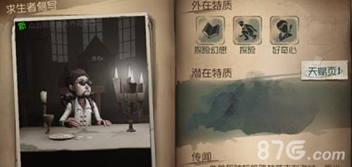 第五人格新版冒险家技能介绍