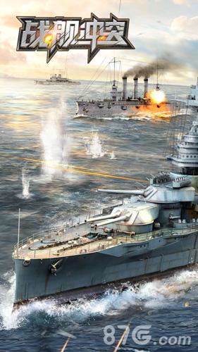 战舰冲突截图1