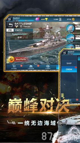 战舰冲突截图4