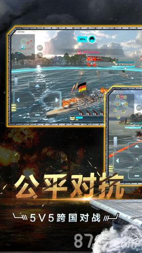 战舰冲突截图3