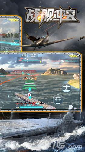 战舰冲突截图7