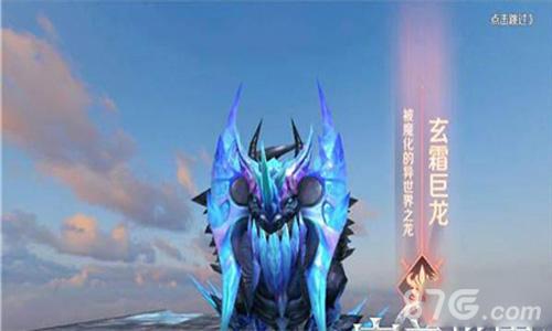 完美世界手游玄霜巨龙怎么过