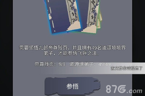 武炼巅峰之帝王传说九个升仙残页
