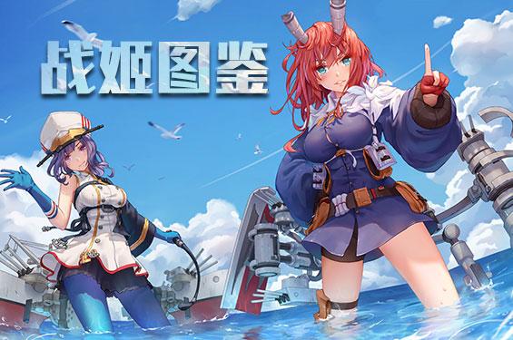 苍蓝誓约战姬图鉴大全 所有角色舰船一览
