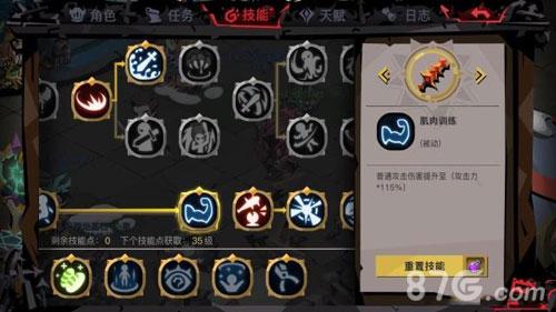 贪婪洞窟2剑盾技能天赋加点1
