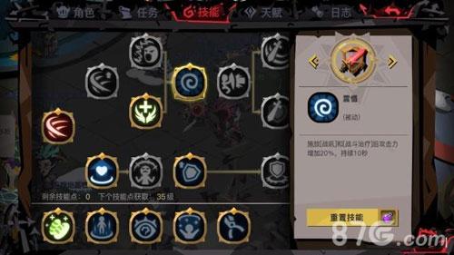 贪婪洞窟2剑盾技能天赋加点2