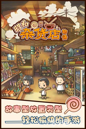 昭和杂货店物语截图1
