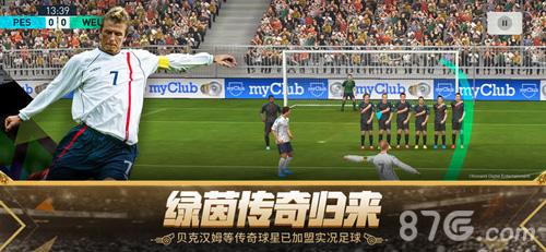 实装足球国际服玩法