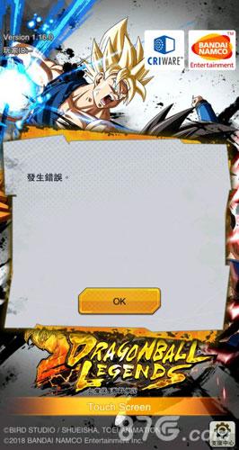 七龙珠激战传说发生错误2