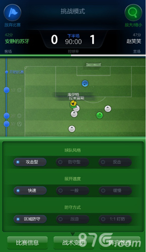 FIFAONLINE3M阵容