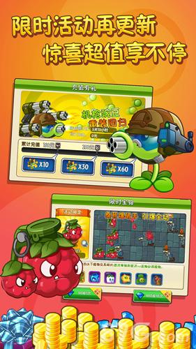 植物大战僵尸中文版2截图3