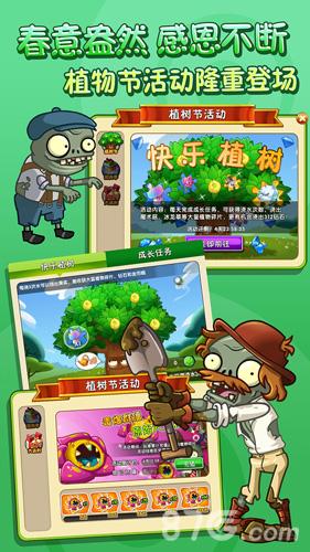 植物大战僵尸中文版2截图5