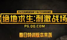 刺激戰場春日特訓版本全新玩法極寒模式宣傳視頻