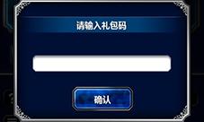 最终幻想勇气启示录二测所有礼品码获得方法一览