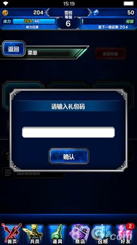 最终幻想勇气启示录二测礼品码获得方式