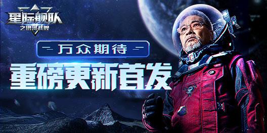 达叔在宇宙飘了一夜 只为等待星际舰队更新首发